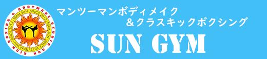 マンツーマンボディメイク&クラスキックボクシング SUN GYM